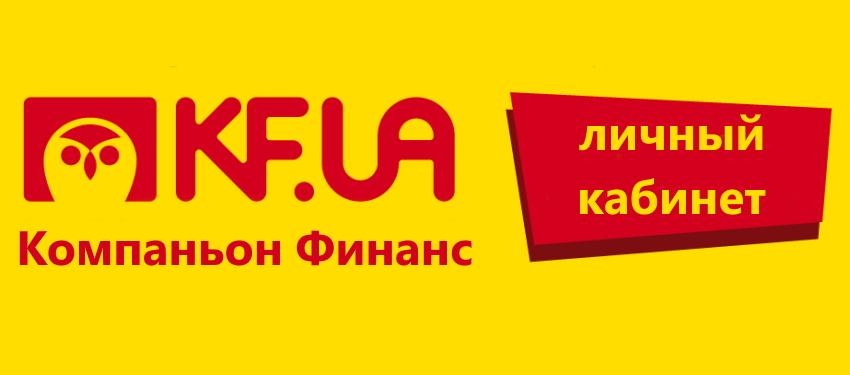 Компаньон Финанс логотип