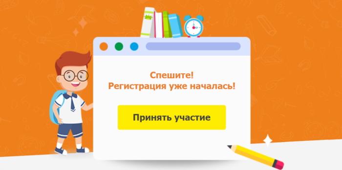 кнопка регистрации ребус