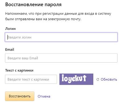 восстанолвение пароля