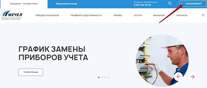 Официальный сайт Мечел