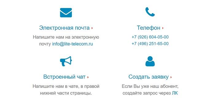 контакты Lite-Telecom