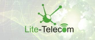 Лайт-Телеком - оператор связи