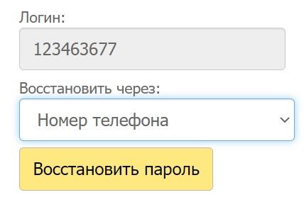 восстановление пароля лайт телеком