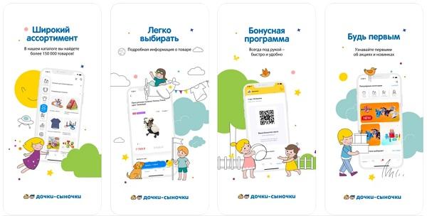 скриншоты мобильного приложения дочки и сыночки