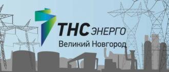 ООО ТНС «Великий Новгород»