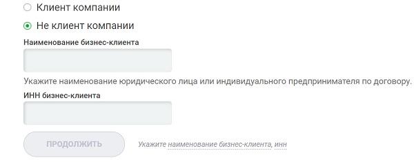 ООО ТНС обратная связь