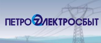 Петроэлектросбыт лого