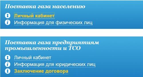 Газпром Межрегионгаз Санкт-Петербург вход