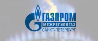 Газпром Межрегионгаз Санкт-Петербург