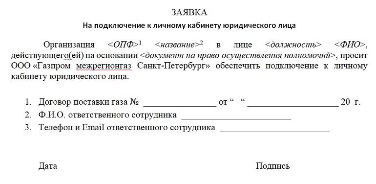Заявка на подключение к личному кабинету юридического лица