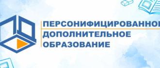 ПДО логотип
