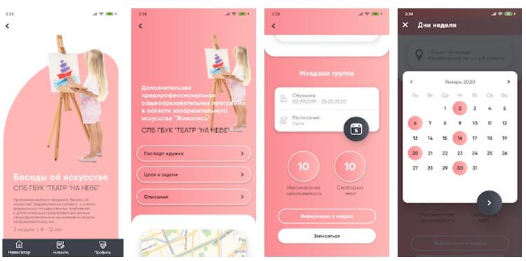 скриншоты мобильного приложения пдфо