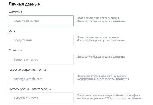 регистрация мос ру личный данные