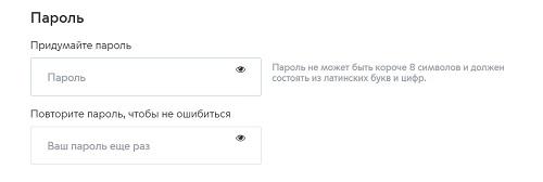 регистрация мос ру пароль