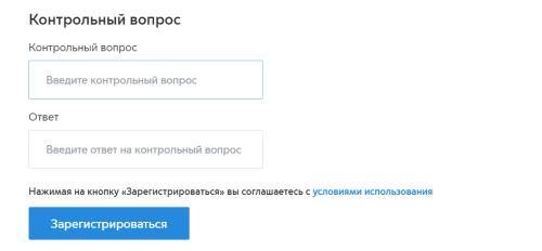 регистрация мос ру завершение