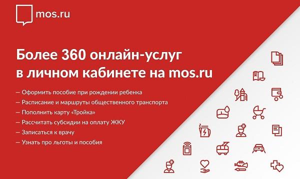 Mos.ru сайт мэра