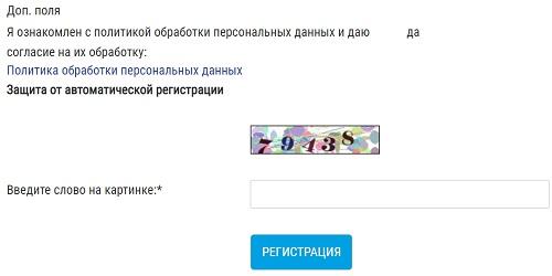 решение капчи при регистрации сгу