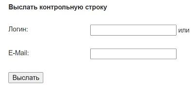 восстановление пароля сгу