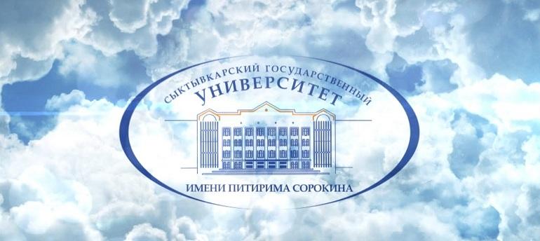 СГУ Питирима Сорокина