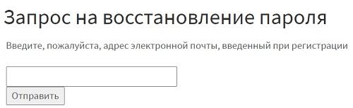 восстановление пароля реутов