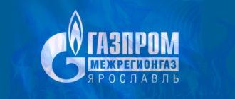 газпром межрегионгаз ярославль лого