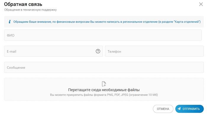 Газпром межрегионгаз обратная связь