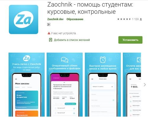 заочник мобильное приложение