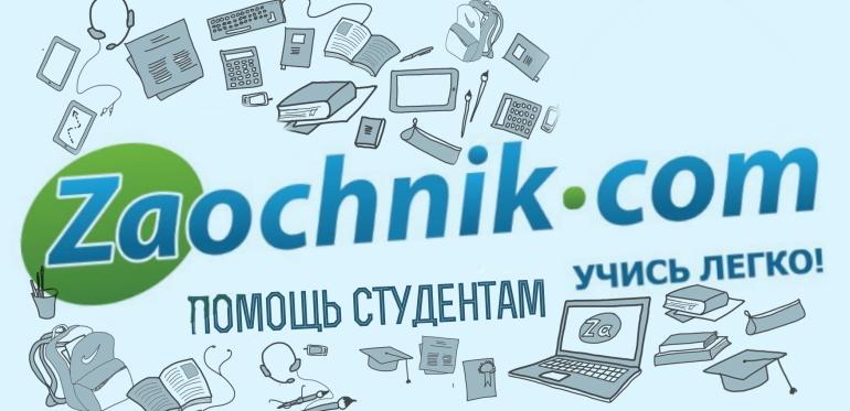 Заочник логотип