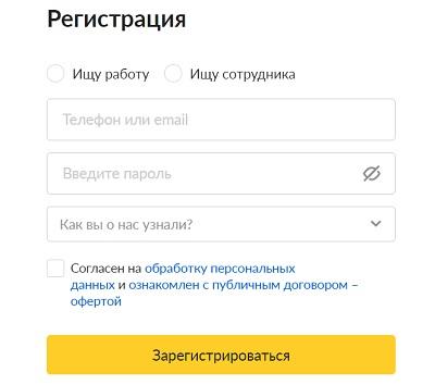форма регистрации зп ру