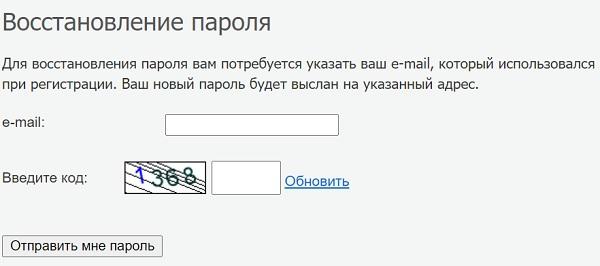 восстановление пароля рс коми