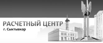г. Сыктывкар рс лого