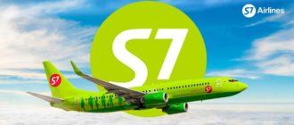 S7 Airlines логотип