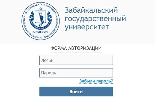 Забайкальский государственный университет ФОРМА АВТОРИЗАЦИИ