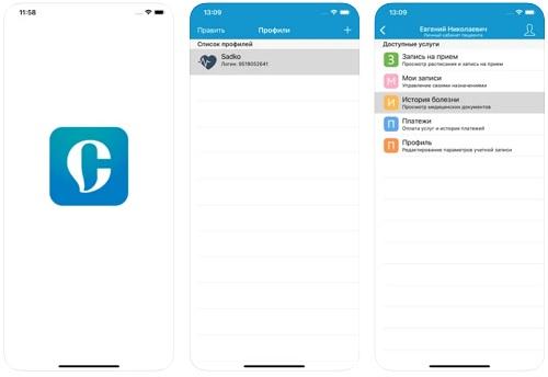 мобильное приложение садко