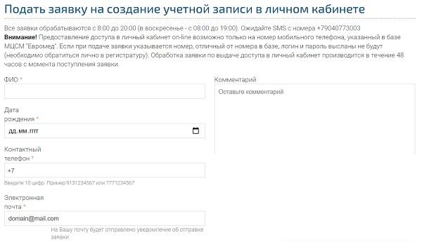 регистрация евромед