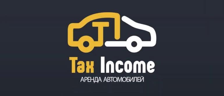 Такс Инком