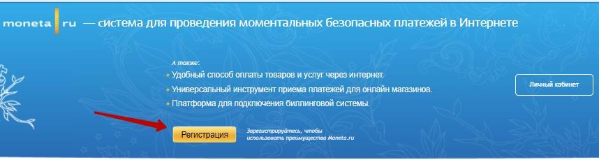 Регистрация Монета.Ру