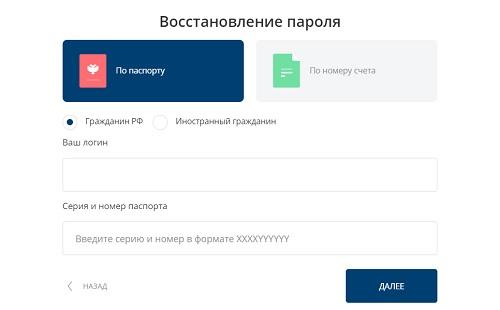 восстановление пароля морской банк