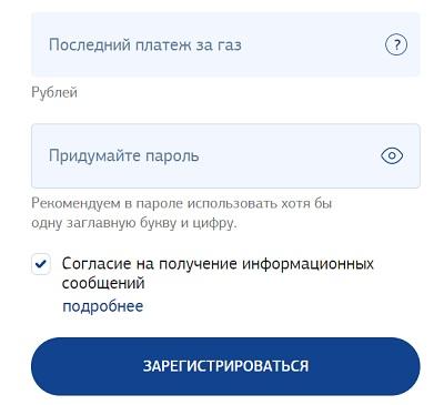 регистрация газ московская обл
