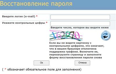 восстановление пароля мособлгаз