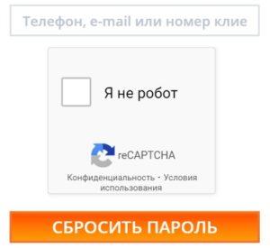 восстановление пароля мостбет