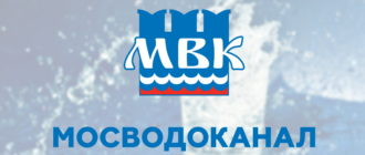 МВК Мосводоканал