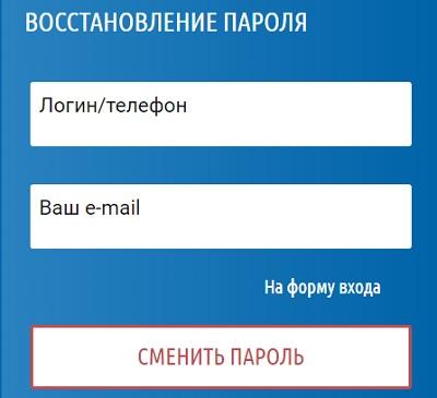 восстановление пароля мвк