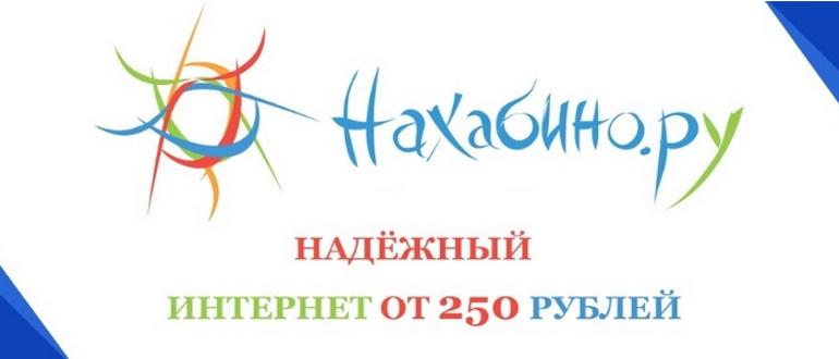 Нахабино.ру