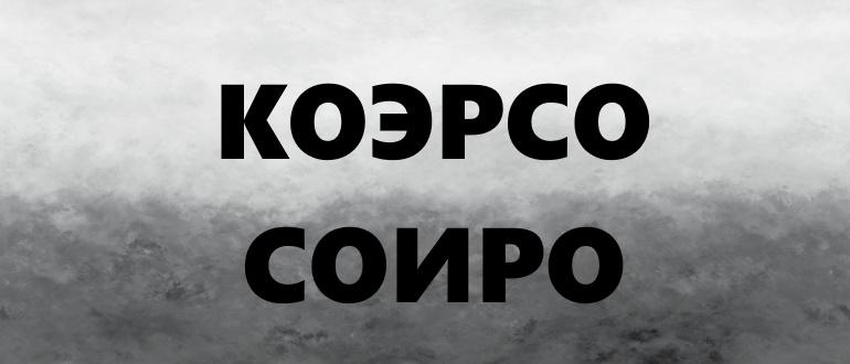 КОЭРСО СОИРО