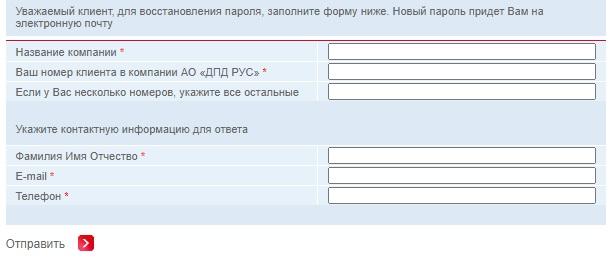 дпд пароль