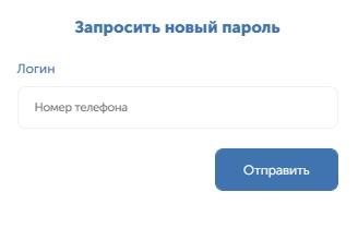 Акку-Чек пароль