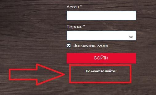 Инглиш Точка пароль