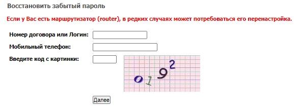 Инетком пароль