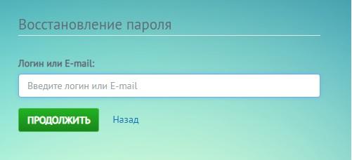 интернетплюс пароль